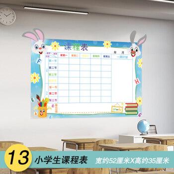 卡通3d立体幼儿园教室布置墙纸自粘贴纸墙贴画 大 13 小学生课程表图片