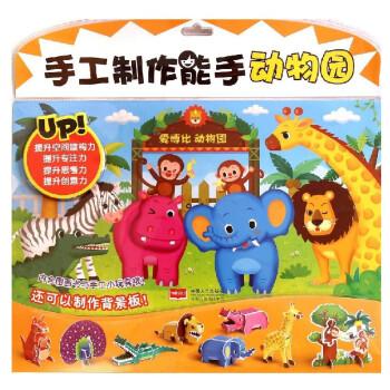 【正版现货】 动物园-手工制作能手-图画书1 小玩具制作4张(立体纸板)