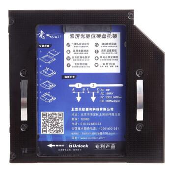 索厉(Suoli)SLA10 笔记本光驱位硬盘托架(12.7mm通用型)