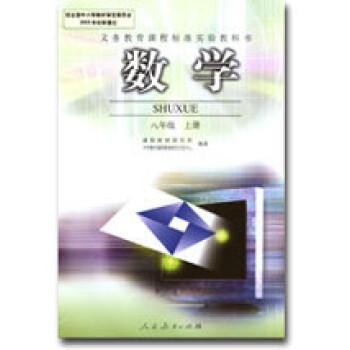 人民教育出版社八年级上册数学书8人教版初中课本教材教科书初二2图片