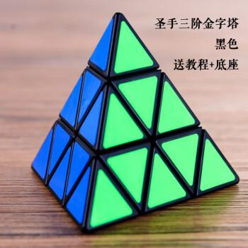异型魔方套装三阶金字塔三角形魔方比赛斜转sq1镜面魔方 三阶金字塔黑