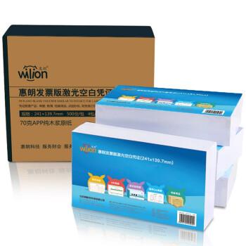 惠朗0595发票版激光空白凭证241*139.7mm(适用于激光打印机及各类财务软件)  1箱(500份/包*4包)