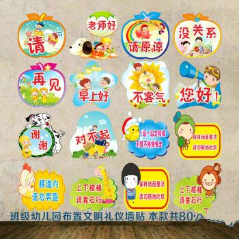 教室班级 幼儿园布置装饰墙贴纸 文明礼仪礼貌用语教育挂画满 30cmx