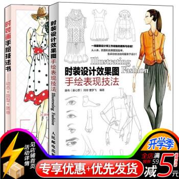 2册套装 服装设计入门书籍自学零基础 服装设计手绘书 服装设计书籍
