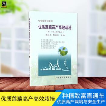 《莲藕高产高效栽培高产栽培与安全生产 藕带栽培种植业书籍 高效种植致富直通车 栽培技术》