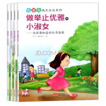 《小品格完美塑造系列4册淑女儿童斗殴故事幼打架漫画图片成长的图片