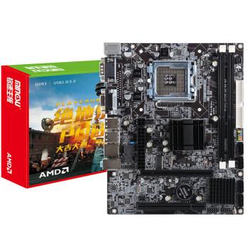 铭速G41主板套板酷睿奔腾G41主板cpu套装 cpu主板风扇电脑台式机DIY主板双核四核办公游戏 双核E7500至E8