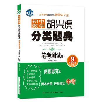 《年级初中胡兴虎v年级题典笔考测初中9数学试卷听力段落英语图片