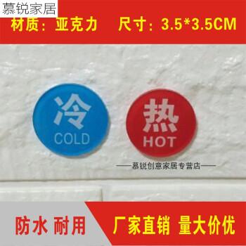 亚克力现货冷热标识贴冷热水标贴酒店浴室水龙头指示贴开关标识牌图片