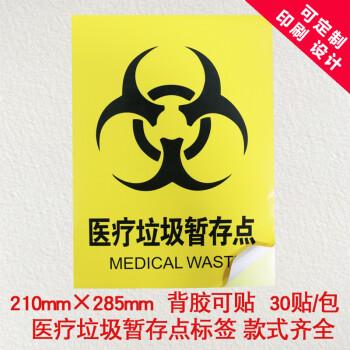 环保危废标识标志牌警示警告贴纸 化工化学有毒有害废机油标志贴纸 11图片