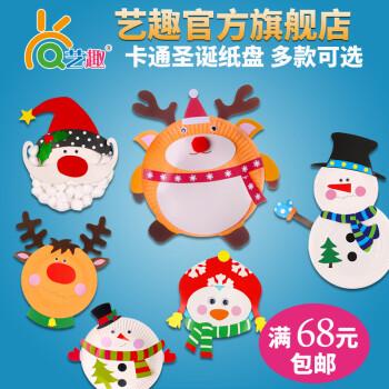 趣幼儿园手工自制纸盘动物材料包儿童diy制作创意礼物 圣诞雪人(新款)