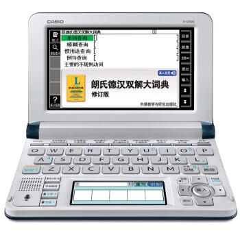 Casio卡西欧电子词典E-U500NB德英汉辞典EU500 留学德语翻译机