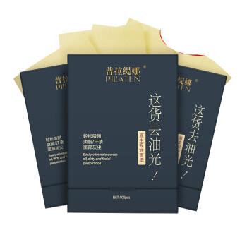 【3盒装】普拉缇娜吸油面部纸控油天然男女士夏季脸部吸油纸面纸 黑色
