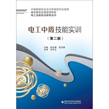 《电工中级技能实训(第二版)(高职)》