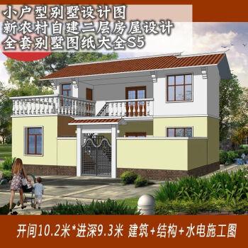 小户型别墅设计图 新农村自建二层房屋设计 全套别墅图纸大全s5 电子