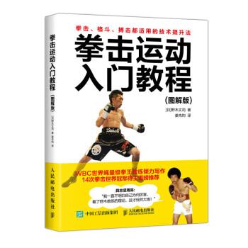 《拳击运动入门教程 图解版》([日]野木丈司)