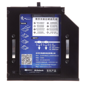 索厉(Suoli)SLT25 ThinkPad 笔记本光驱位硬盘托架(12.7mm)