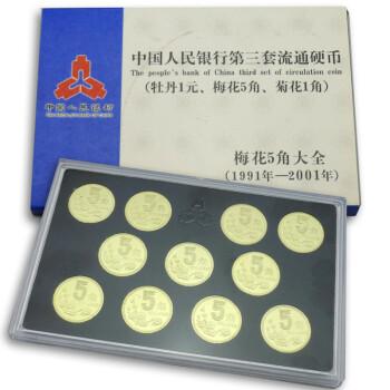 上海集藏 中国流通硬币梅花5角大全套(1991-2001年)