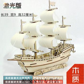 木质帆船模型一帆风顺手工diy制作拼装豪华游轮木头组装玩具 明朝商船