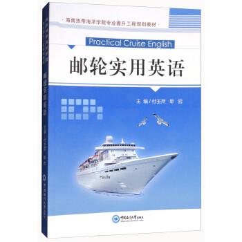 邮轮实用英语/海南热带海洋学院专业提升工程规划教材  [Practical Cruise English]