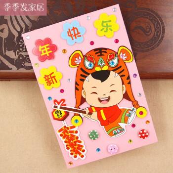 节幼儿园儿童手工diy制作材料包 生日礼物小卡片 大贺卡(虎娃迎新春)