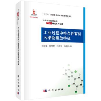 《工业过程中持久性有机污染物排放特征》(刘国瑞等)