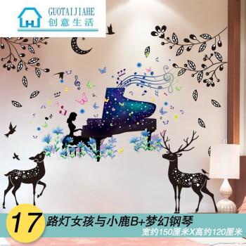 教室宿舍背景墙面装饰3d立体墙贴画创意 路灯女孩与小鹿b 梦幻钢琴 大