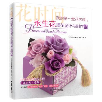 《我的*堂花艺课:永生花插花设计与制作篇 9787517063605》