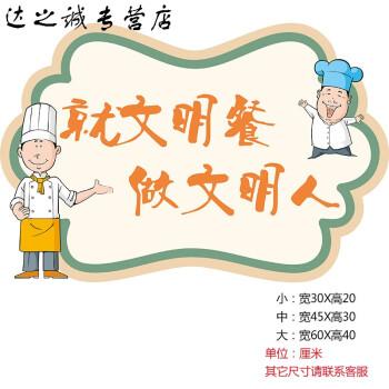 食堂文明礼仪标语 饭堂布置温馨提示贴纸 餐厅清洁节约口号挂图 st-c