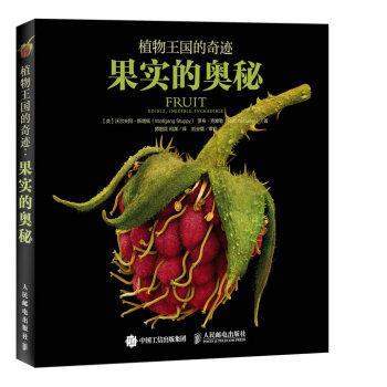 《植物王国的奇迹 果实的奥秘》([英]沃尔夫冈・斯塔佩(Wolfgang Stuppy),罗布・克塞