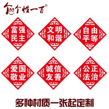 社会主义价值观 党建墙贴画纸事业单位海报制作制度窗花爱党装饰画