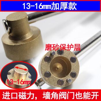 阀门钥匙自来水表前阀门开关磁性锁闭阀扳手水表钥匙水阀闸阀 13-16mm图片