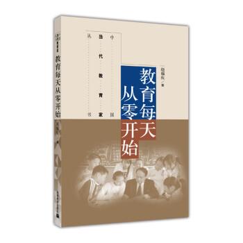 中国当代教育家丛书:教育每天从零开始 在线阅读
