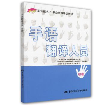 1+X职业技术·职业资格培?#21040;?#26448;:手语翻译人员 下载