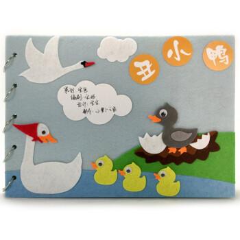 幼儿园手工制作绘本材料包不织布免裁剪儿童diy亲子自制故事图书