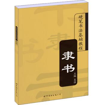 硬笔书法基础教程:隶书 电子版