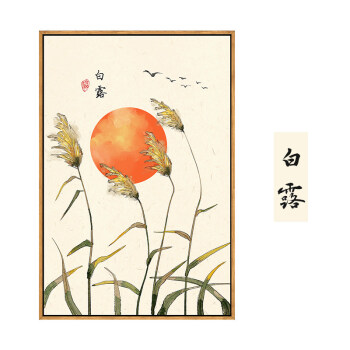 24节气装饰画新中式手绘挂画日式客厅餐厅画复古中国风 白露 60cm*