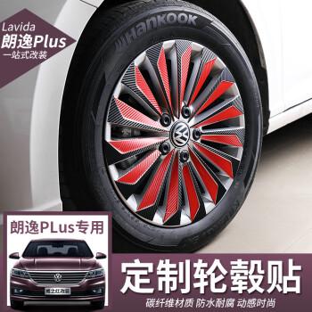 正炫18款朗逸plus轮毂贴大众朗逸plus改装保护轮毂车贴装饰碳纤维贴纸