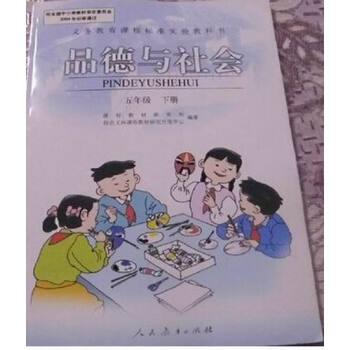 五年级下册品德与社会教材教科书图片