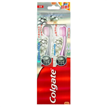 高露洁(Colgate) 自然之萃白珍珠 牙刷×2 (特惠装) (新老包装随机发放)