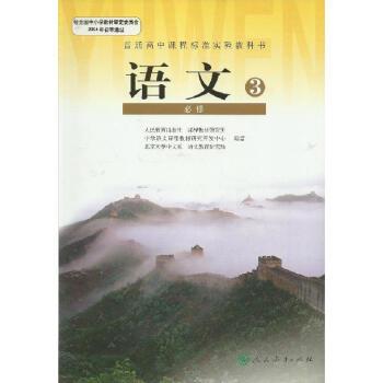 人教版高中语文必修三3课本 高中语文书教材 语文必修三教材教科书图片