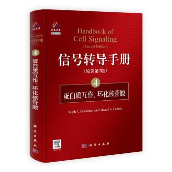 信号转导手册:蛋白质互作、环化核苷酸  [Handbook of Cell Signaling] 下载