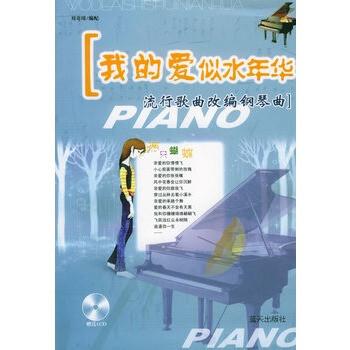 我的爱似水年华 流行歌曲改编钢琴曲 附CD光盘一张 刘奇琦著