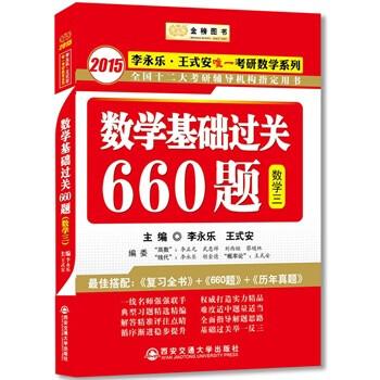 2015 数学三 数学基础过关660题 李永乐,王式安