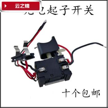 兰缪12v开关充电钻锂电池手电钻 电动螺丝刀开关 可调速正反通用配件