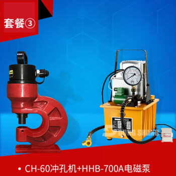 星罗棋布 槽钢冲孔机液压冲孔机铜排冲孔器开孔器电动图片