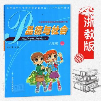 六年级上册品德与社会浙教版 小学教材课本教科书 6年级上册 浙教教育图片