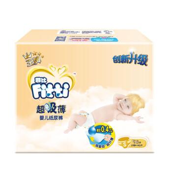 菲比超薄婴儿纸尿裤S码小号58片  宝宝尿不湿【5-8KG】
