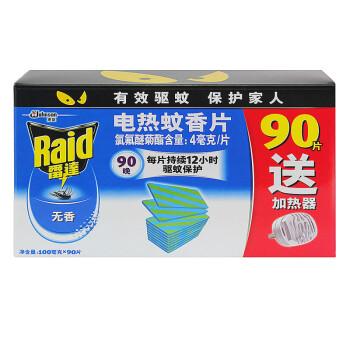 雷达电热蚊香片90片无香型送无拖线器