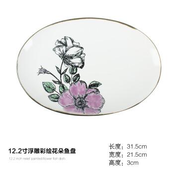 北欧简约浮雕手绘花瓣粉色餐具圆盘子椭圆盘面汤碗小饭碗厨房餐具 12.